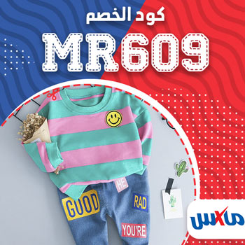 Max fashion offer code